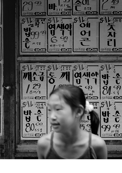Sale  |  New York City 2008